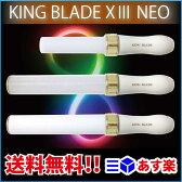 【送料無料】キングブレードX10 III ネオ (シャイニング / スモーク / スーパーチューブ) ペンライト ルイファン・ジャパン KING BLADE X10 3 Neo RUIFAN JAPAN LED ペンライト キンブレ カラーチェンジ ももクロ AKB48 乃木坂46 ハロプロ ルミカ サイリューム 05P03Sep16