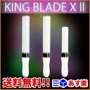 【送料無料】キングブレードX10 II (シャイニング / スモーク / スーパーチューブ) ペンラ