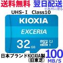 送料無料 micro SDカード 32GB KIOXIA E...