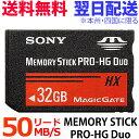 SONY Memory Stick PRO-HG Duo 32GB 50MB/s MS-HX32B ソニー メモリースティック プロ デュオ
