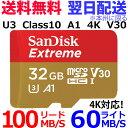 マイクロSD 32GB SanDisk Extreme MicroSD UHS1 Class10 A1 対応 アダプタ付 SDSQXAF-032G-GN6MA TFカード
