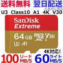 マイクロSD 64GB SanDisk Extreme MicroSD UHS1 Class10 A1 対応 アダプタ付 SDSQXAF-064G-GN6MA TFカード
