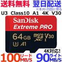 マイクロSD 64GB SanDisk Extreme PRO MicroSDXC UHS1 U3 Class10 A1 対応 アダプタ付 SDSQXCG-064G-GN6MA TFカード
