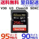 SDカード 256GB SanDisk Extreme PRO SDXC UHS1 U3 Class10 SDSDXXG-256G-GN4IN SDSDXXG-256G-JNJIP