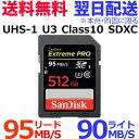 SDカード 512GB SanDisk Extreme PRO SDXC UHS1 U3 Class10 SDSDXPA-512G-G46 SDSDXPA-512G-JU3