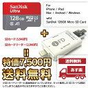 マイクロSD 128GB SanDisk + iPhone SDカードリーダーULTRA MicroSD UHS1 Class10 A1 対応 アダプタ付 USBメモリ バックアップ iPhoneX iPhone8 iPhone7 Android