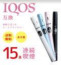 電子タバコ 電子たばこ 【送料無料】 カラー アイコス互換機 iQOS Pluscig V10 プラシグ 互換機 本体