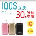 電子タバコ 電子たばこ 20本 【送料無料】 カラー アイコス互換機 iQOS Pluscig B2S プラシグ 互換機 本体