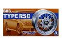 1/24 プラモデル用アオシマ タイヤ&ホイールBBS-RS II 17インチ