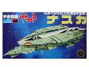 バンダイ プラモデル 宇宙戦艦ヤマト高速中型空母 ナスカ