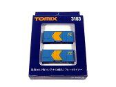 TOMIX 私有UC-7形コンテナ (2個入) フレートライナー