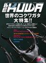 BE−KUWA54号【メール便対応のみ送料無料】