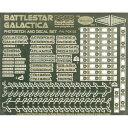 パラグラフィックス 1/4105 バトルスター・ギャラクティカ専用 ディテールアップエッチングパーツ&デカールセット