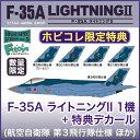 エフトイズ 1/144 ハイスペックシリーズ vol.5 F-35A ライトニングII☆ホビコレ限定特典付き☆【20P03Dec16】