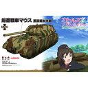 プラッツ 1/35 超重戦車マウス 黒森峰女学園【20P03Dec16】