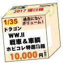 【1月出荷分予約】ドラゴン 1/35 WW.II 戦車&車両キット ホビコレ特選 福袋2017(10,000円)税別