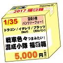 ドラゴン/イタレリ/プラッツ 1/35 戦車色々つまみたい!混成小隊 福袋2017(5,000円)税別