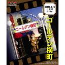 プラッツ 昭和レトロな世界 -山本 高樹- ゴールデン横丁 プラモデル SRS-3