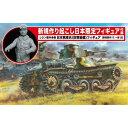 プラッツ/サイバーホビー 1/35 WW.II 日本帝国陸軍 九五式軽戦車ハ号 (北満型) w/日本戦車兵(防寒装備)(訳あり商品)の画像