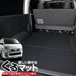 ■高品質!<strong>ハイエース</strong>200系専用 4型対応の車中泊ベッド