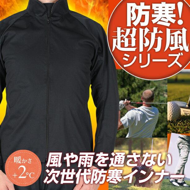 秋冬のゴルフにおすすめのゴルフウェアレディースメンズ共用防風防寒サイトスインナー長袖トップスレインウ