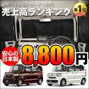 サンシェード 新型N-BOX N-BOXカスタム JF3/4...