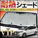 GB5〜8系フリード フリード+ サンシェード 車用カーテン...