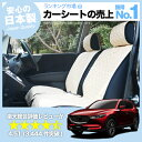 シートカバー CX-5 KF系 内装 ドレスアップ KF2P...