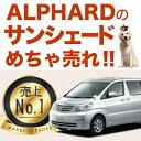 【吸盤+30個】高品質の日本製!アルファード10系カーテンい...