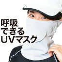 息苦しくないフェイスカバー UVカットマスク 鼻穴付き 口穴付き 耳かけ 耳カバー 紫外線対策グッズ フェイスマスク紫外線対策マスク Lot-KH30