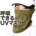 息苦しくないフェイスカバー UVカットマスク 鼻穴付き 口穴付き 耳かけ 耳カバー 紫外線対策グッズ フェイスマスク紫外線対策マスク Lot-KH05