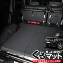 ■高品質!ベンツ Gクラス専用 G350d G550 AMG G63 G65対応の車中泊ベッド