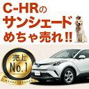 【吸盤+10個】高品質の日本製!C-HR ZYX10/NGX...