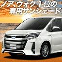 【最大級1100円クーポン】 ノア 80...