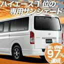 【最大級1100円クーポン】 ハイエース...
