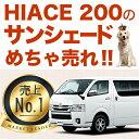【吸盤+20個】高品質の日本製!ハイエース 200系 5型対...