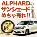 【吸盤+15個】高品質の日本製!アルファード ヴェルファイア...
