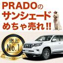 【吸盤+10個】高品質の日本製!ランドクルーザープラド150...