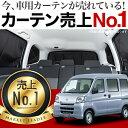 【吸盤+10個】高品質の日本製! ハイゼットカーゴ 321/...