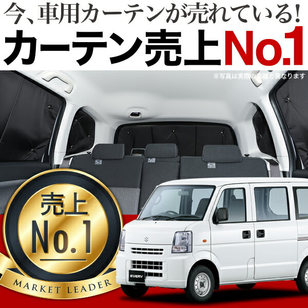 【吸盤+20個】高品質の日本製!エブリイDA64...の商品画像