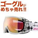 【最安値チャレンジ】★15-16モデル アックス AX600-WCM WT スノーボードゴーグル スノーボード スキー スノボー スノー スノボ ゴーグ..