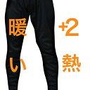 【日本製】冬に暖かい防寒 インナー パンツ 通勤・通学、仕事...