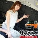 ■高品質の日本製!ハスラーMR31S カーテンいらず遮光防水...