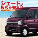 【吸盤+15個】高品質の日本製!エブリイDA64W系 エブリ...