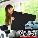 【P19倍は当店だけ】【お得4個】車マット スペーシア MK...