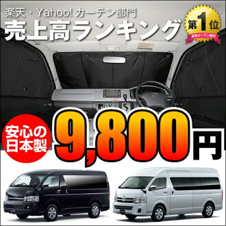 【Made in Japan】Goods to enjoy comfortable spend the night in car! Recommended for drive! Privacy sunshade TOYOTA HIACE 200 series Wide Front Curtain Lightproof Nap Anti-theft Nursing Outdoor Custom parts Interior Ecology Safety Vehicle