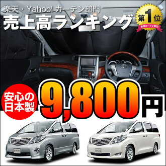 【Made in Japan】Goods to enjoy comfortable spend the night in car! Recommended for drive! Privacy sunshade TOYOTA Alphard Vellfire 20 series Front Curtain Lightproof Nap Anti-theft Nursing Outdoor Custom parts Interior Ecology Safety Vehicle