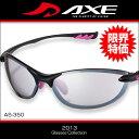 【AXE】紫外線に強い人気サングラスブランドAXEのスポーツサングラス AS-350 PBK ゴルフ 釣り ジョギング マラソン ランニング サイクリング 自転...