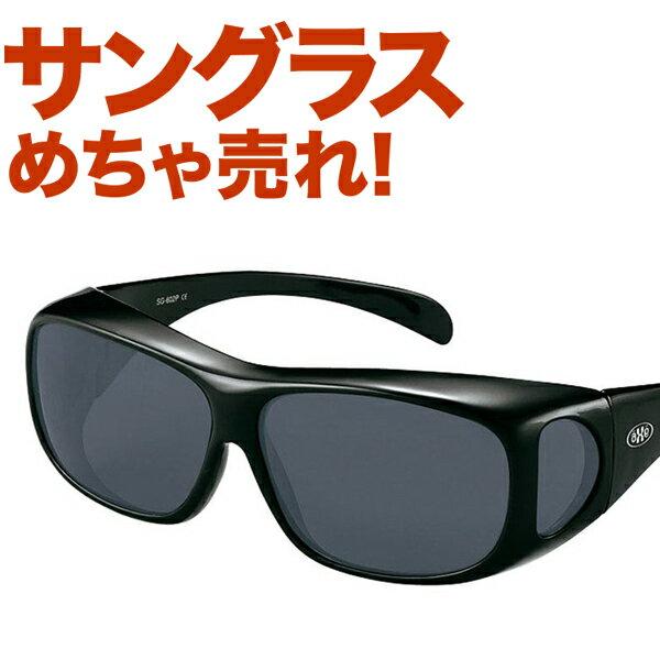 【敬老の日 プレゼント】あす楽対応 人気サングラスブランドAXEの偏光オーバーサングラス …...:hobbyman:10002297