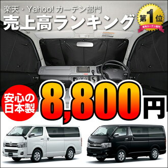 【Made in Japan】Goods to enjoy comfortable spend the night in car! Recommended for drive! Privacy sunshade TOYOTA Hiace 200 series Front-set Curtain Lightproof Waterproof Nap Anti-theft Nursing Outdoor Custom parts Interior Ecology Safety Vehicle